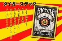 Jeu Bicycle Hansin Tigers (Format Poker)
